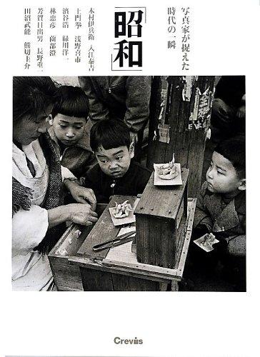 昭和  写真家が捉えた時代の一瞬の詳細を見る