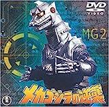 メカゴジラの逆襲 [DVD]
