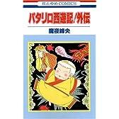 パタリロ西遊記!外伝 (花とゆめCOMICS)