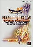 ドラゴンクエストVIIエデンの戦士たち公式ガイドブック (下巻) (ENIXベストムックライブラリー)