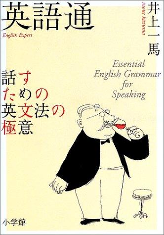 英語通―話すための英文法の極意 (実用英語シリーズ)の詳細を見る