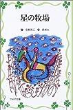 星の牧場 (フォア文庫愛蔵版)