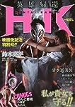 集英社オリジナル 2016年 06 月号 [雑誌]