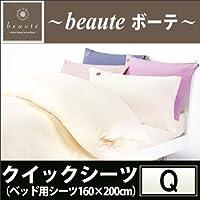 東京西川 beaute~ボーテ~クイックシーツ(クィーン160×200cm)13ss BE2510 ダークピンク