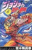 ジョジョの奇妙な冒険 (6) (ジャンプ・コミックス)