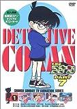 名探偵コナンPART7 Vol.1 [DVD]