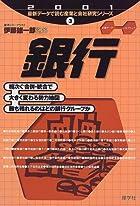 銀行〈2001年版〉 (最新データで読む産業と会社研究シリーズ)