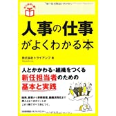 人事の仕事がよくわかる本 (はじめの1冊!)