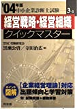 経営戦略・経営組織クイックマスター〈2004年版〉―中小企業診断士試験対策 (中小企業診断士試験クイックマスターシリーズ)