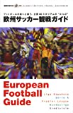 欧州サッカー観戦ガイド (地球の歩き方プラス・ワン)