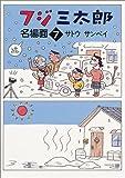 フジ三太郎名場面 7 (朝日文庫)