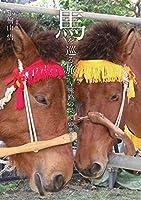 馬を巡る旅 ~旅路の果ての夢~