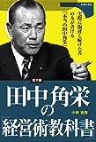 田中角栄の「経営術教科書」