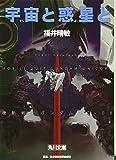 宇宙と惑星と 機動戦士ガンダムUC(8) (角川文庫)