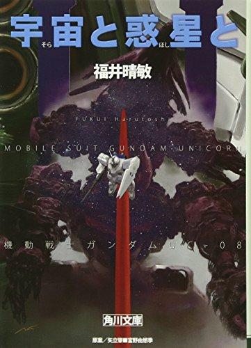 宇宙と惑星と 機動戦士ガンダムUC(8) (角川文庫)の詳細を見る