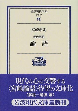 現代語訳 論語  / 宮崎 市定