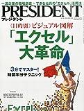 PRESIDENT (プレジデント) 2015年 10/19 号