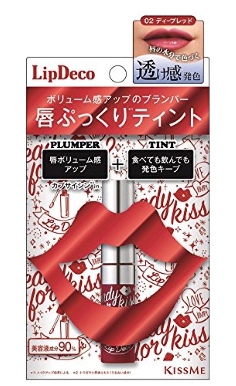 排出文芸戸惑うリップデコ プランパーティント02 ディープレッド 5.3g