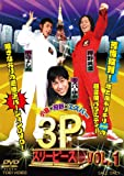 小島×狩野×エスパー 3P VOL.1[DVD]