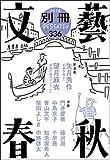 別冊文藝春秋 電子版20号 (文春e-book)