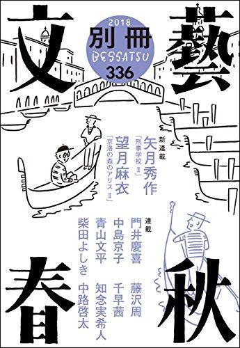 [画像:別冊文藝春秋 電子版20号 (文春e-book)]
