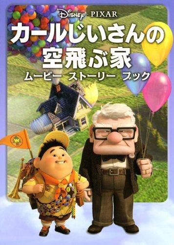 カールじいさんの空飛ぶ家 ムービーストーリーブック (ディズニーストーリーブック)