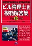 ビル管理士試験模範解答集 平成30年版