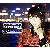 「野川さくら SUPER BEST~さくらのうた~」