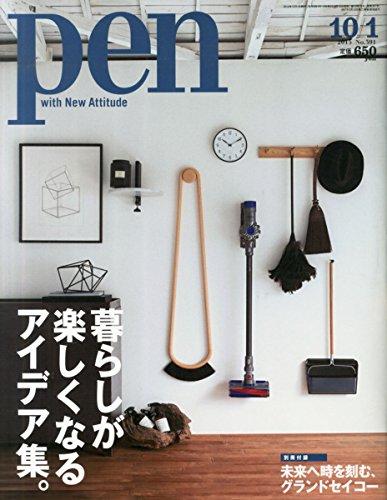 Pen(ペン) 2015年 10/1 号 [インテリアのヒントが満載!  暮らしが楽しくなるアイデア集。]の詳細を見る