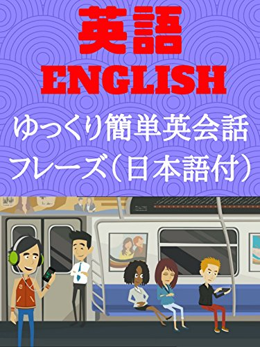 ゆっくり簡単英会話フレーズ(日本語付)Slowly easy English phrase