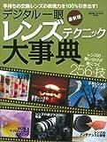 デジタル一眼 レンズテクニック大事典 最新版 (Gakken Camera Mook)