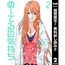 め~てるの気持ち【期間限定無料】 2 (ヤングジャンプコミックスDIGITAL)