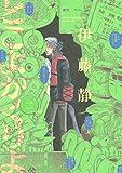 とこよかくりよ(2) (モーニングコミックス)