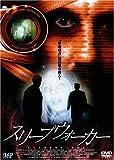 スリープウォーカー [DVD]