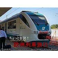 ちょっと贅沢!欧州列車旅行