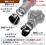 F-Foto Nikon ニコン 一眼レフ D3400 D3500 D5600 D5300 AF-P ダブルズームキットに適合/互換フード HB-N106 & HB-77 & レンズ保護フィルター(2個) / カメラアクセサリー 4点 セット / (HB-N106,77,55,58フィルター) H106775558_SET 画像