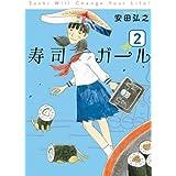寿司ガール 2―Sushi Will Change Your Li (BUNCH COMICS)