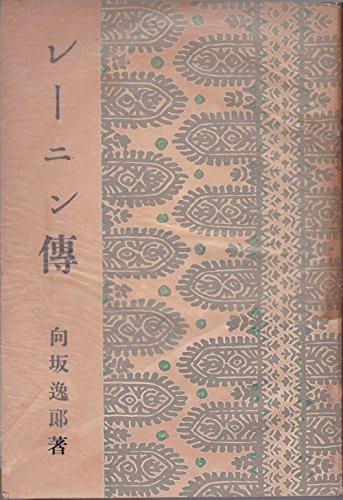レーニン伝 (1932年) (偉人伝全集〈第21巻〉)の詳細を見る