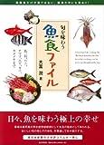 魚食ファイル 旬を味わう