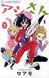 アシさん(3) (フラワーコミックス)