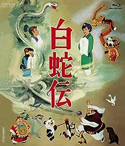 白蛇伝 Blu-ray BOX(初回生産限定)