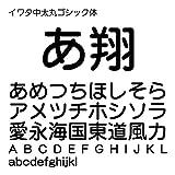 イワタ中太丸ゴシック体 TrueType Font for Windows [ダウンロード]