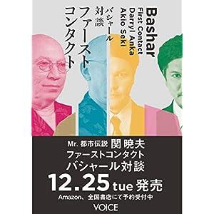 Mr.都市伝説 関暁夫 ファーストコンタクト バシャール対談