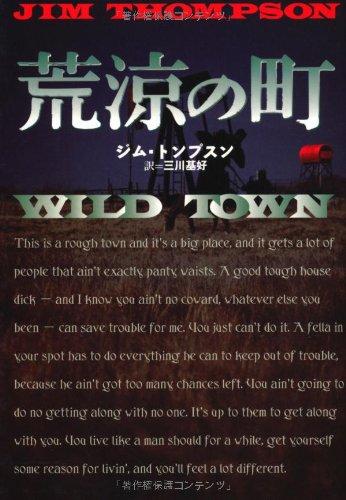 荒涼の町 (扶桑社ミステリー)の詳細を見る