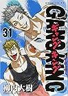 ギャングキング 第31巻