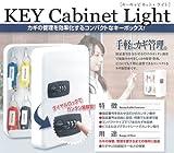 KEIDEN キーキャビネットライト KCL-017 暗証番号式カギ保管庫