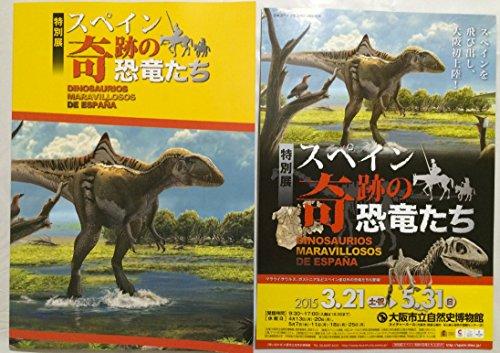 スペイン 奇跡の恐竜たち 限定 図録 チラシ付き 日本スペイン交流400周年事業 特別展 会場限定 グッズ 大阪市立 自然史博物館 パンフレット