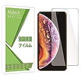 Miitech iPhone XR ガラスフィルム 2.5D 0.3mm 超薄型 日本旭硝子素材 高透過率 硬度9H 飛散防止 iPhone XR 6.1インチ フィルム(2枚入り)