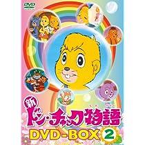 新 ドン・チャック物語DVD-BOX2