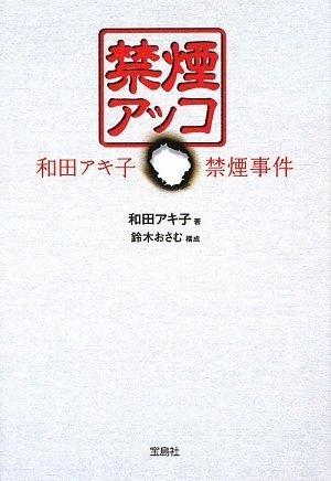 禁煙アッコ 和田アキ子禁煙事件
